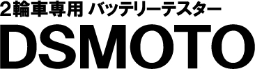 DSMOTOロゴ